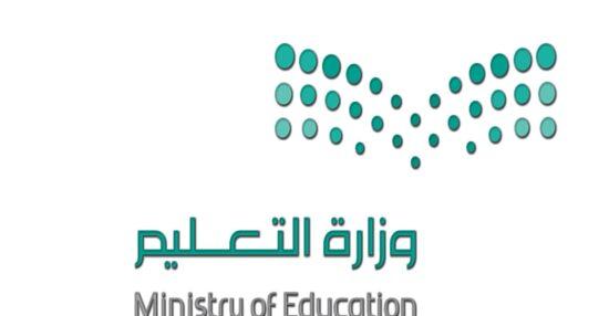 متى تبدأ المدارس في السعودية 2020