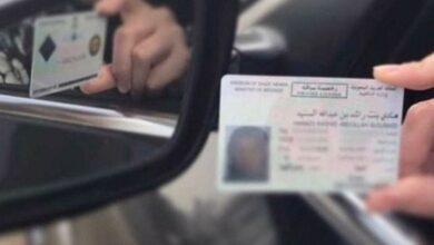 Photo of شروط تجديد رخصة القيادة الخاصة إلكترونياً مصر 2020 وما هي الأوراق المطلوبة