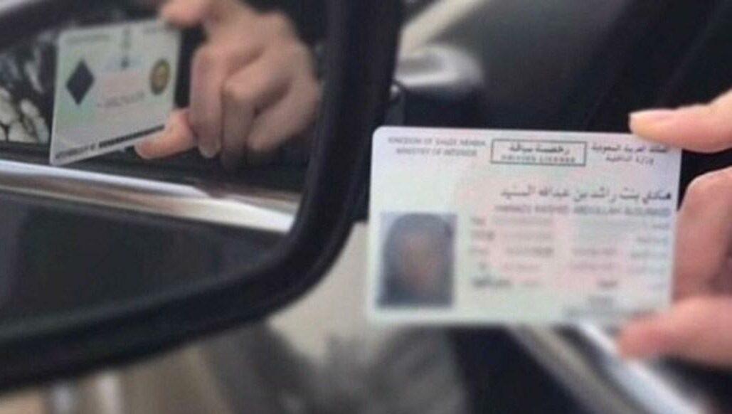 شروط تجديد رخصة القيادة الخاصة إلكترونياً مصر 2020 وما هي الأوراق المطلوبة