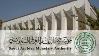 Photo of أسباب تجميد الحساب المصرفي من مؤسسة النقد العربي السعودي
