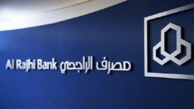Photo of إيصال تحويل بنك الراجحي وشروط استخراج بطاقة التحويل الإلكتروني