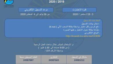 Photo of موعد تسجيل القدرات جامعة الكويت 2021