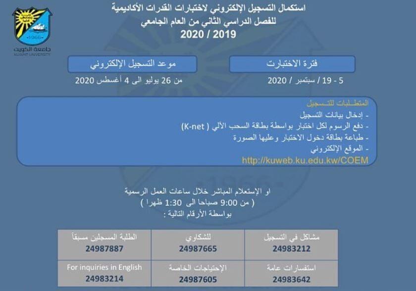 موعد تسجيل القدرات جامعة الكويت 2021