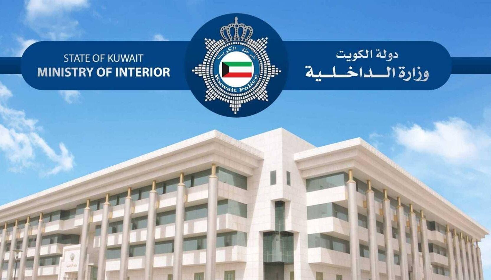اخذ تصريح خروج وقت الحظر الكويت