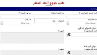Photo of استخراج تصريح عدم تعرض وقت الحظر الكويت