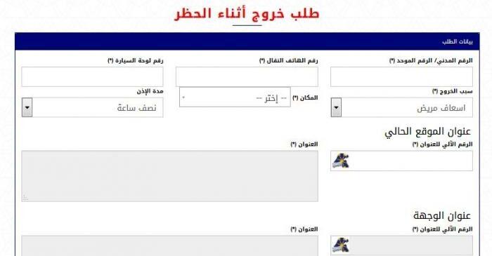 استخراج تصريح عدم تعرض وقت الحظر الكويت