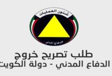 استخراج تصريح curfew kuwait وقت الحظر في الكويت