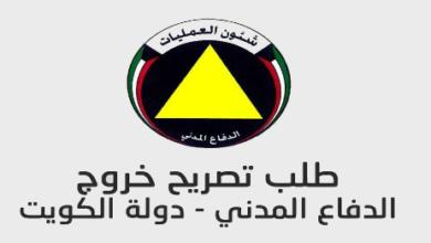 Photo of استخراج تصريح curfew kuwait وقت الحظر في الكويت
