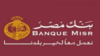 كيفية تفعيل خدمة البنك الفوري لعملاء بنك مصر اون لاين