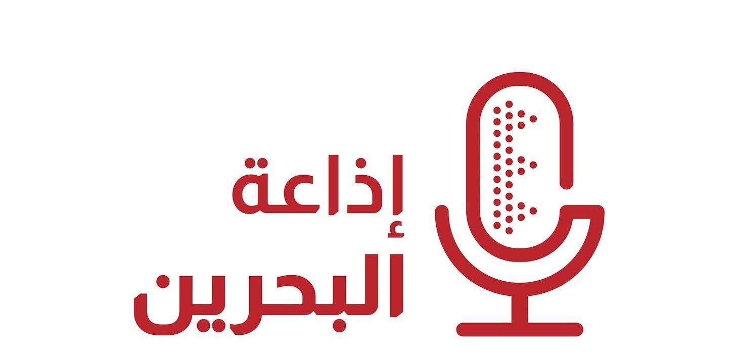 متى تم افتتاح اذاعة البحرين