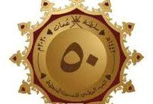 Photo of كلمه عن العيد الوطني الخمسين