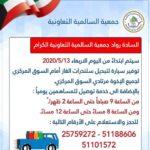 رقم توصيل غاز جمعية السالمية التعاونية
