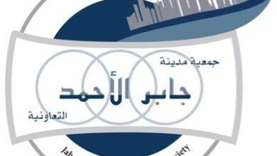 Photo of رقم توصيل غاز جمعية جابر الأحمد التعاونية