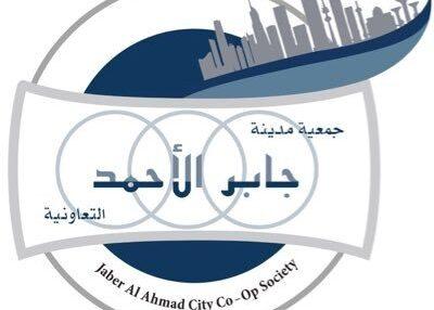 رقم توصيل غاز جمعية جابر الأحمد التعاونية