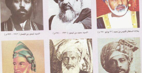متى توفي الامام سلطان بن سعيد الأول