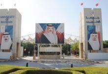 Photo of تخصصات جامعة البحرين