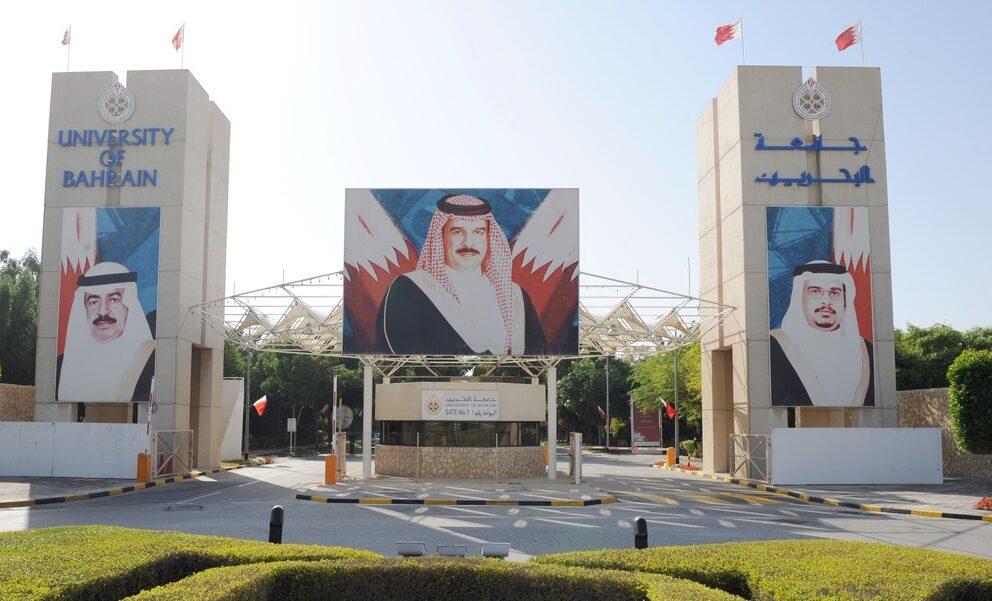 تخصصات جامعة البحرين