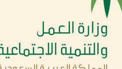 Photo of قرار جديد من وزارة العمل السعودية الجديد 1442 هام لكل المقيمين بالمملكة العربية السعودية
