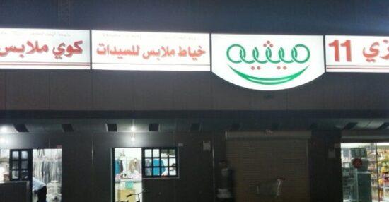 رقم جمعيه الرميثيه التعاونيه الكويت