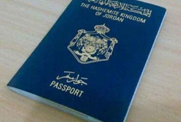 تجديد جواز السفر الأردني والشروط والوثائق والرسوم المطلوبة