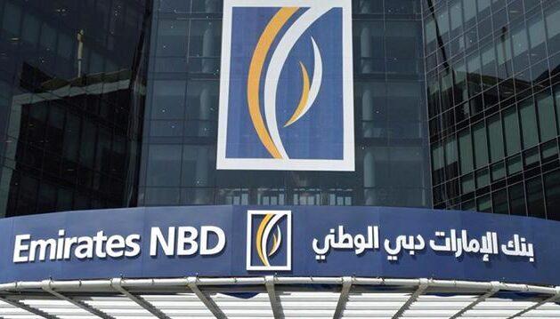 فتح حساب بنك الإمارات دبي الوطني والأوراق المطلوبة وأنواع الحسابات