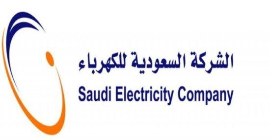 طريقة حساب فاتورة الكهرباء في المملكة العربية السعودية