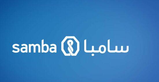 سامبا خدمات الأفراد 2021 ومزايا وشروط فتح الحساب البنكي