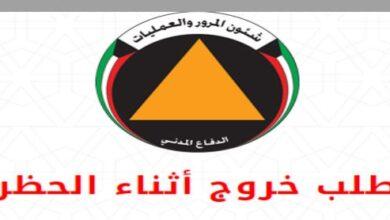 Photo of ارقام خدمات توصيل الطلبات للمنازل اثناء الحظر الكلي في الكويت