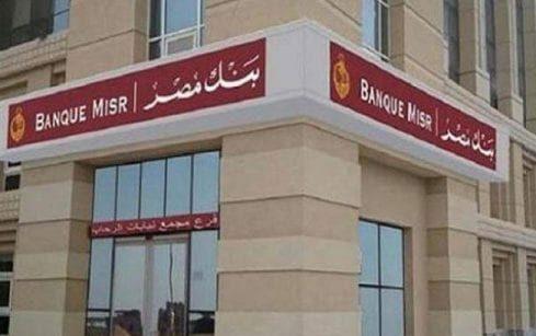 رقم خدمة عملاء بنك مصر Banque Misr الخط الساخن لتقديم الشكاوى والاستفسارات