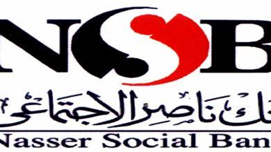 رقم خدمة عملاء بنك ناصر وكيفية طلب تمويل وقرض من البنك