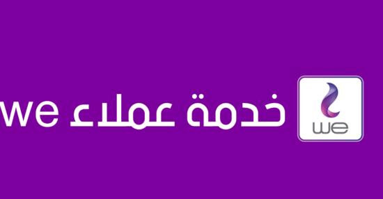 رقم خدمة عملاء we وأبرز أكواد الشحن وكيفية التعامل مع خدمة العملاء عبر الهاتف