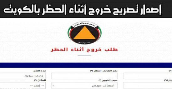 تصريح اذن الخروج أثناء حظر التجوال في الكويت