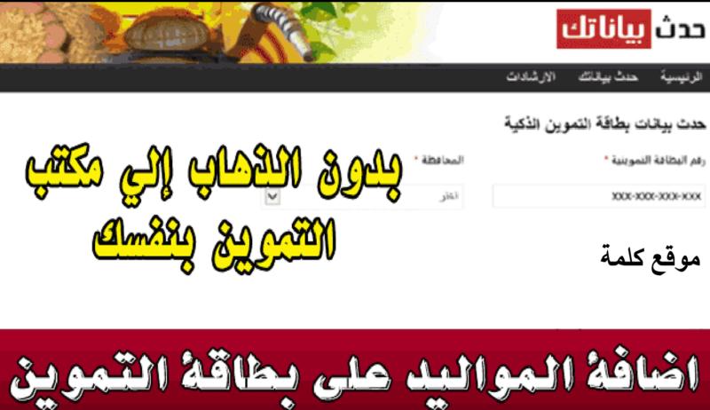خطوات إضافة المواليد لبطاقة التموين 2020 بالرقم القومي عبر موقع دعم مصر