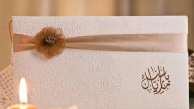 Photo of بطاقة دعوة عقد قران فارغة وكيفية تجهيز دعوة الفرح