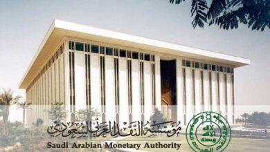 Photo of اوقات دوام البنوك السعودية في شهر رمضان