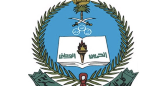 مدة دورة الضباط الجامعيين بالحرس الوطني بالمملكة العربية السعودية موجز مصر