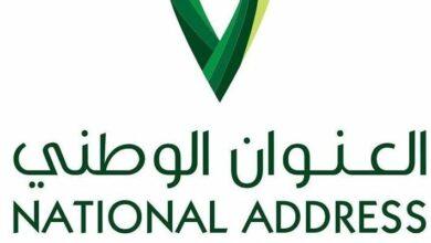Photo of رمز سداد العنوان الوطني وما هي رسوم الخدمات للأفراد والمؤسسات