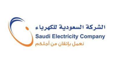 دوام شركة الكهرباء في رمضان