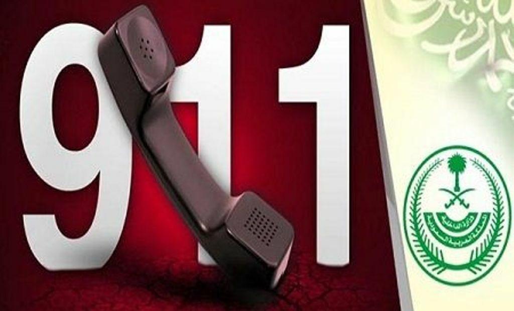 رقم الطوارئ الموحد في السعودية 1442 وأهم أرقام الطوارئ لخدمات المرافق العامة