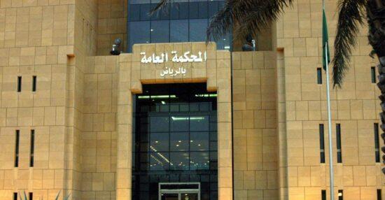 كم عدد المحاكم في المملكة العربية السعودية وما هي أنواع المحاكم واختصاصاتها