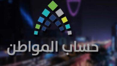 Photo of رمز عدم الأهلية 1016 حساب المواطن وكيفية التسجيل في حساب المواطن بالمملكة