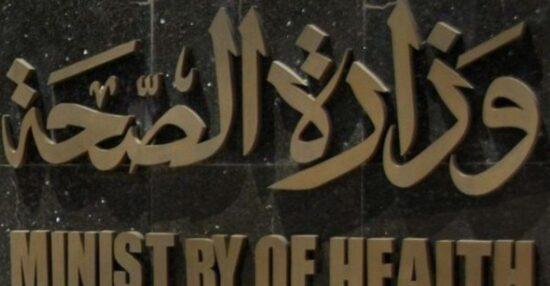 شروط العلاج على نفقة الدولة في مصر وما هي حالات العلاج على حساب وزارة الصحة في المستشفيات