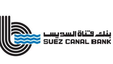 Photo of خدمة عملاء بنك قناة السويس وأهم الفروع ومواعيد عمل البنك