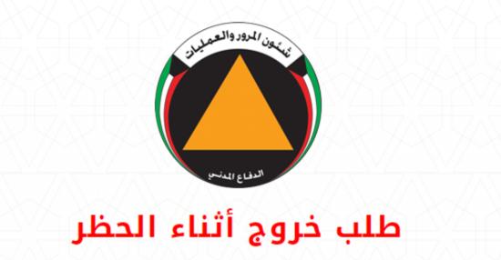 طريقة عمل تصريح خروج الكويت