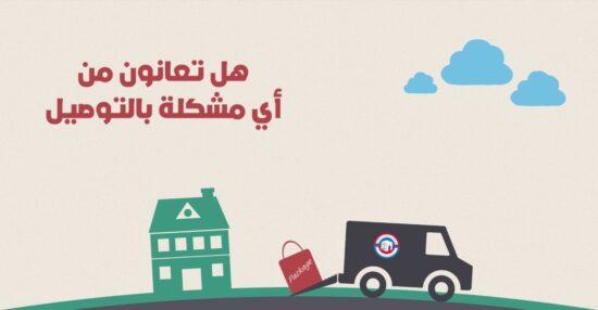 أوقات عمل تطبيق طلبات توصيل خلال حظر التجول في الكويت