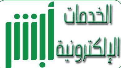 الاستعلام عن التأمين الصحي للمقيمين في المملكة العربية السعودية