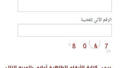 Photo of الاستعلام عن الضبط والاحضار بالرقم المدني الكويت