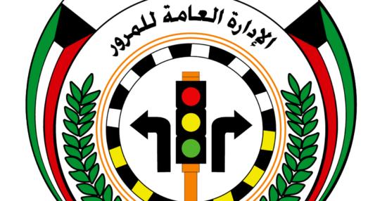 الاستعلام عن المخالفات المرورية بالرقم المدنى الكويت