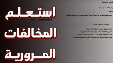 الاستعلام عن المخالفات المرورية 2021 برقم اللوحة عبر بوابة المرور المصرية إلكترونيا