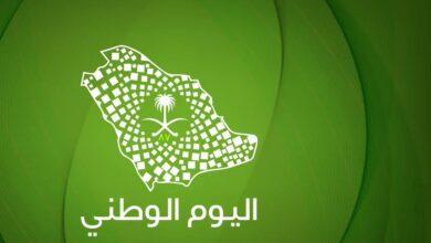 Photo of موضوع عن اليوم الوطني السعودي